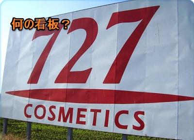 新幹線から見える通販で評判、727化粧品の看板の秘密とは?
