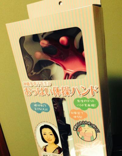 ベストなバストアップ方法は神藤多喜子先生の「おっぱい体操ハンド」でマッサージ