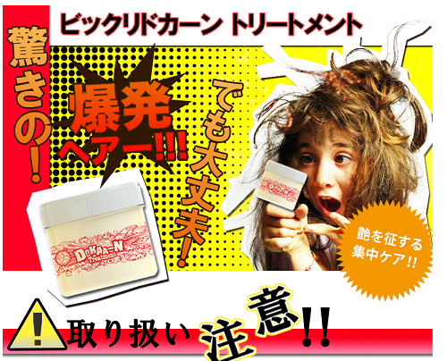 美容院で人気のハホニコトリートメント!くせ毛で広がる髪を治す効果が1番