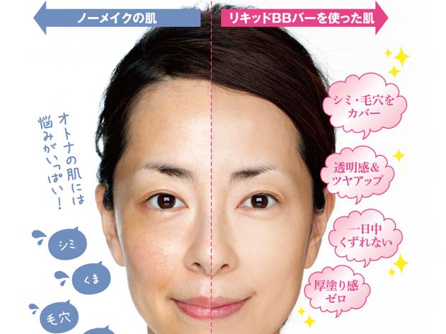 感動化粧品マナラのリキッドbbバーの口コミが良い理由は?
