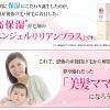 産後の抜け毛に効く女性用育毛剤エンジェルリリアンプラスの効果とは