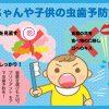 赤ちゃんや子供の虫歯を予防する方法!最新情報