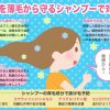 女性の薄毛対策用シャンプー人気10選を比較して選び方を提案!