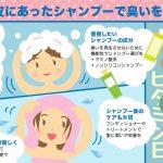 頭皮の臭い解消にオススメ!早く効く女性用シャンプー10選を比較